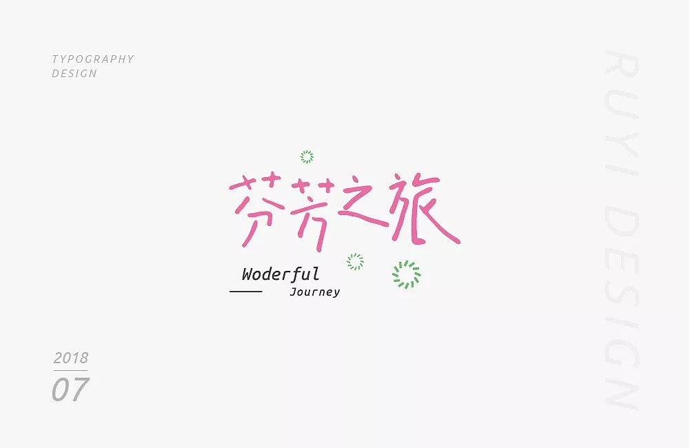 16P Creative Chinese font logo design scheme #.315