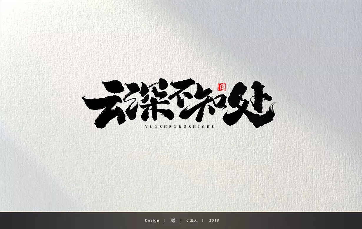 25P Chinese traditional calligraphy brush calligraphy font style appreciation #.363