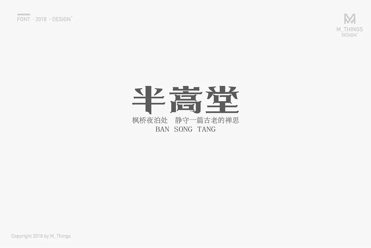 14P Creative Chinese font logo design scheme #.316
