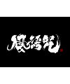 8P Chinese traditional calligraphy brush calligraphy font style appreciation #.364