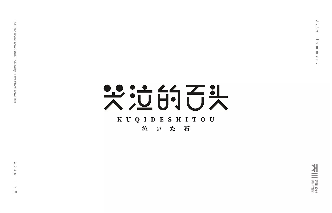 17P Creative Chinese font logo design scheme #.317
