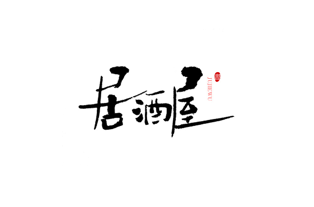 9P Chinese traditional calligraphy brush calligraphy font style appreciation #.366
