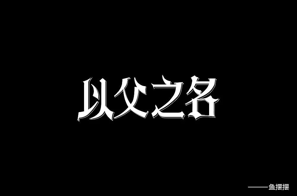 25P Creative Chinese font logo design scheme #.318