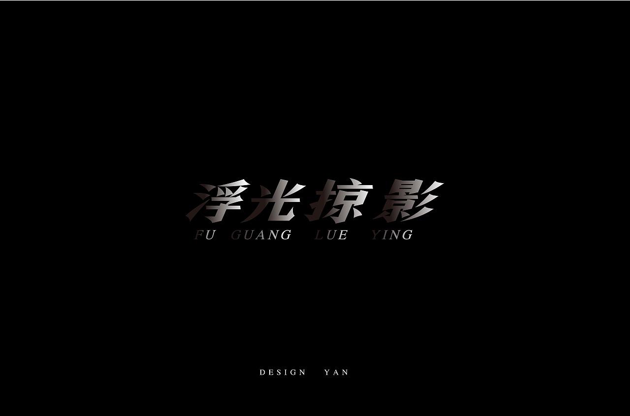 29P Creative Chinese font logo design scheme #.319