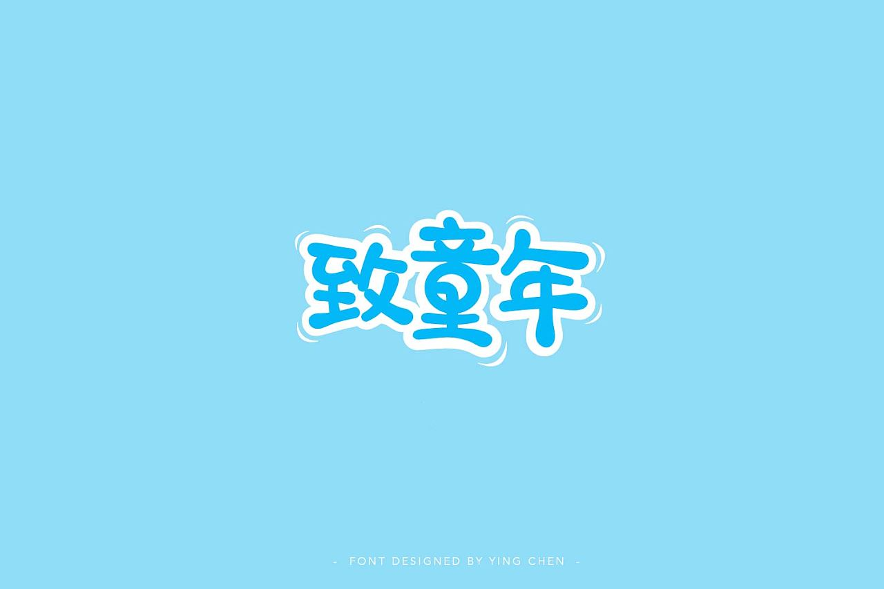 27P Creative Chinese font logo design scheme #.321