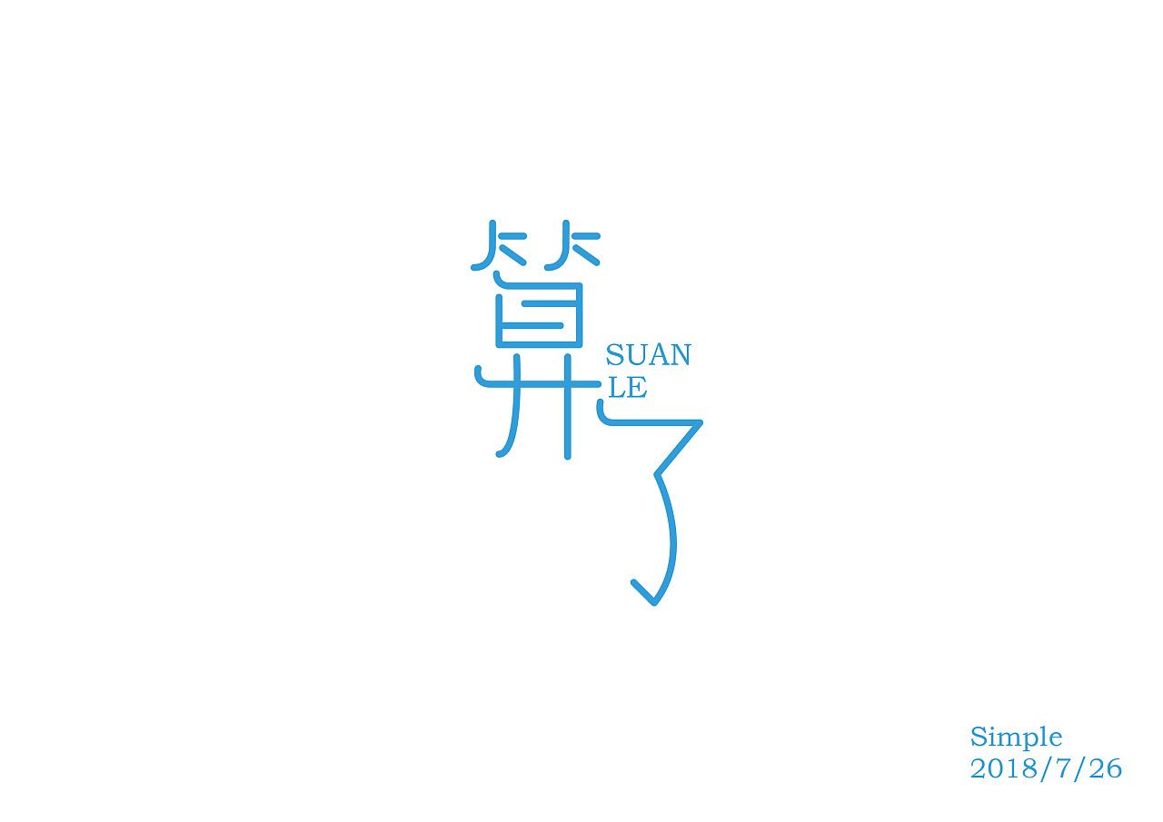 12P Creative Chinese font logo design scheme #.322