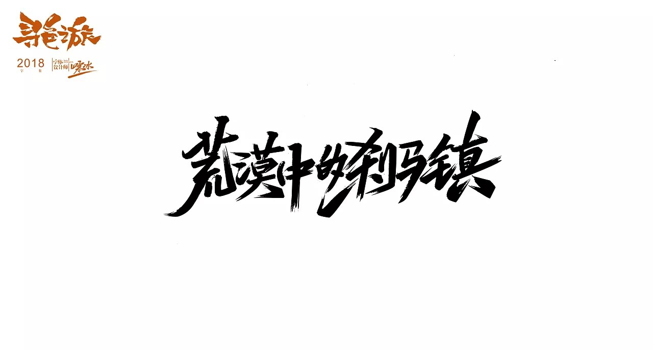 30P Chinese traditional calligraphy brush calligraphy font style appreciation #.368