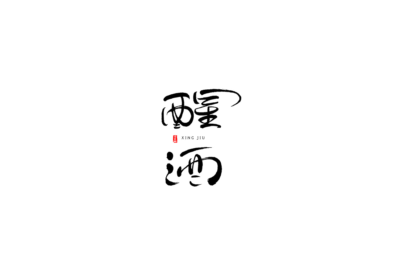 22P Chinese traditional calligraphy brush calligraphy font style appreciation #.369