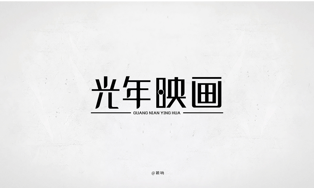 18P Creative Chinese font logo design scheme #.324