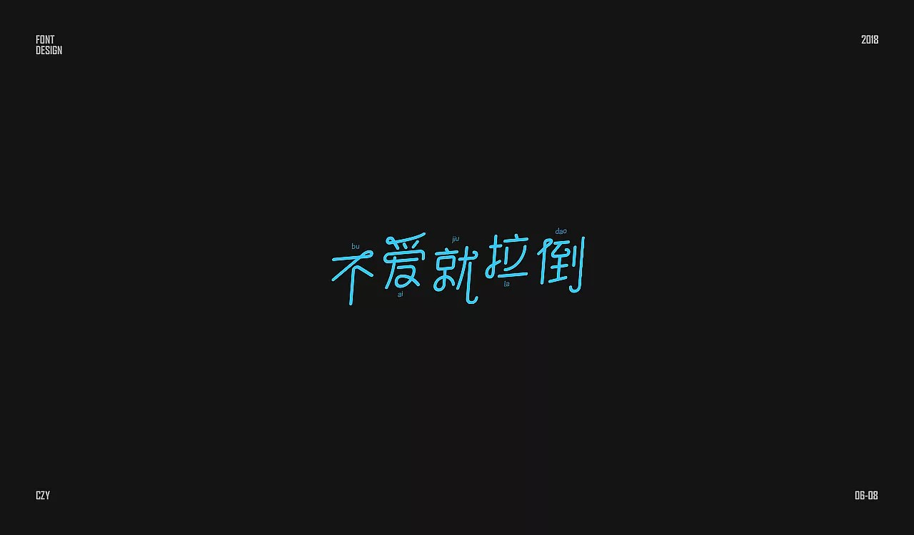 30P Creative Chinese font logo design scheme #.327