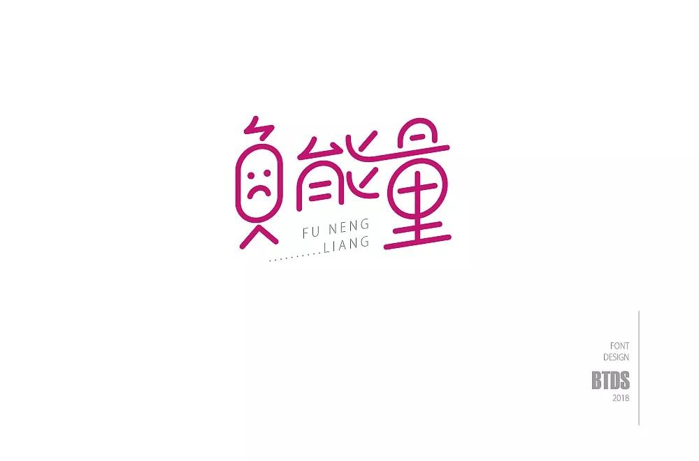 65P Creative Chinese font logo design scheme #.329
