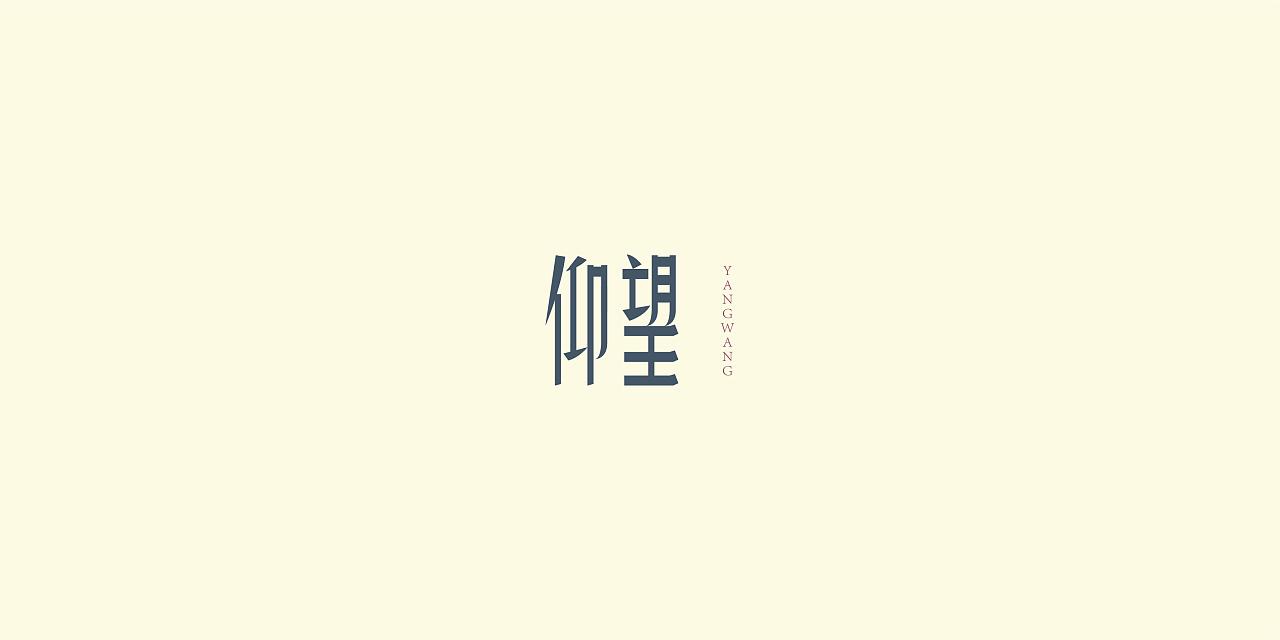 20P Creative Chinese font logo design scheme #.330