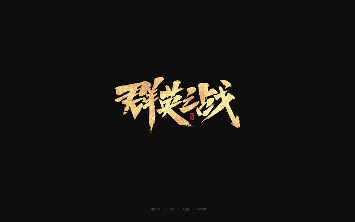 5P Chinese traditional calligraphy brush calligraphy font style appreciation #.371