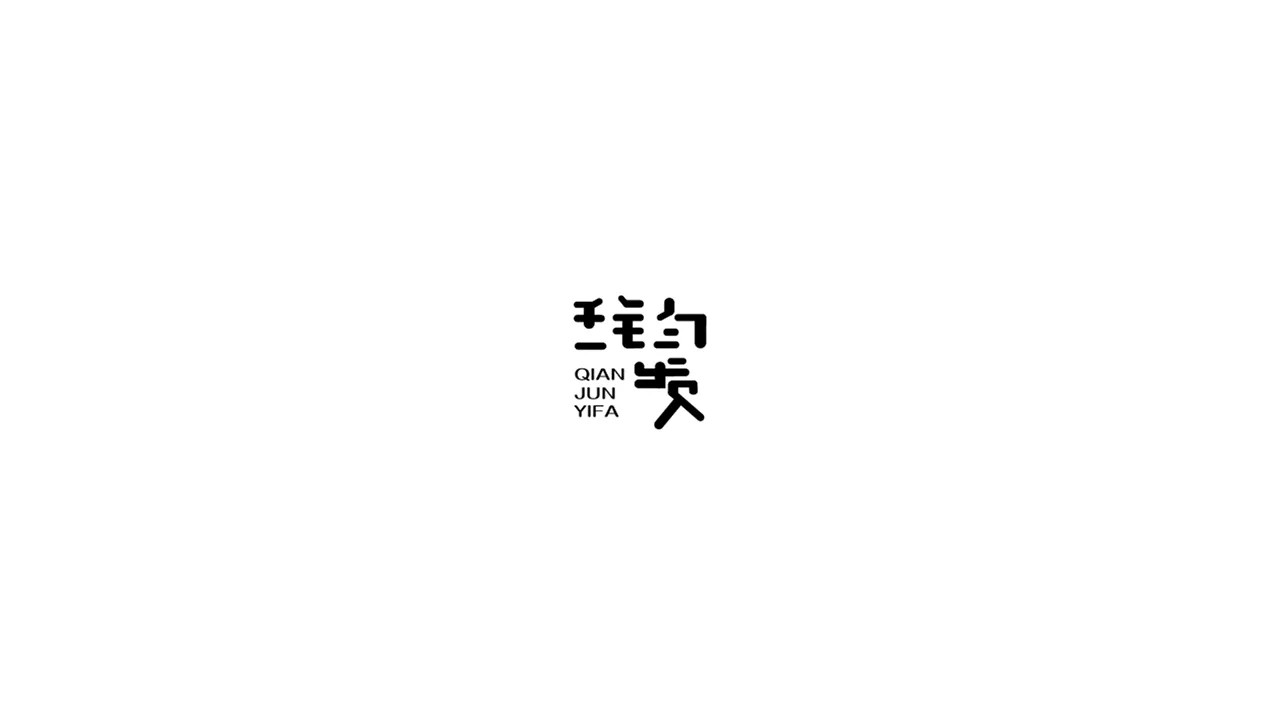 34P Weird Chinese font design style