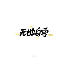 Permalink to 19P Creative Chinese font logo design scheme #.332