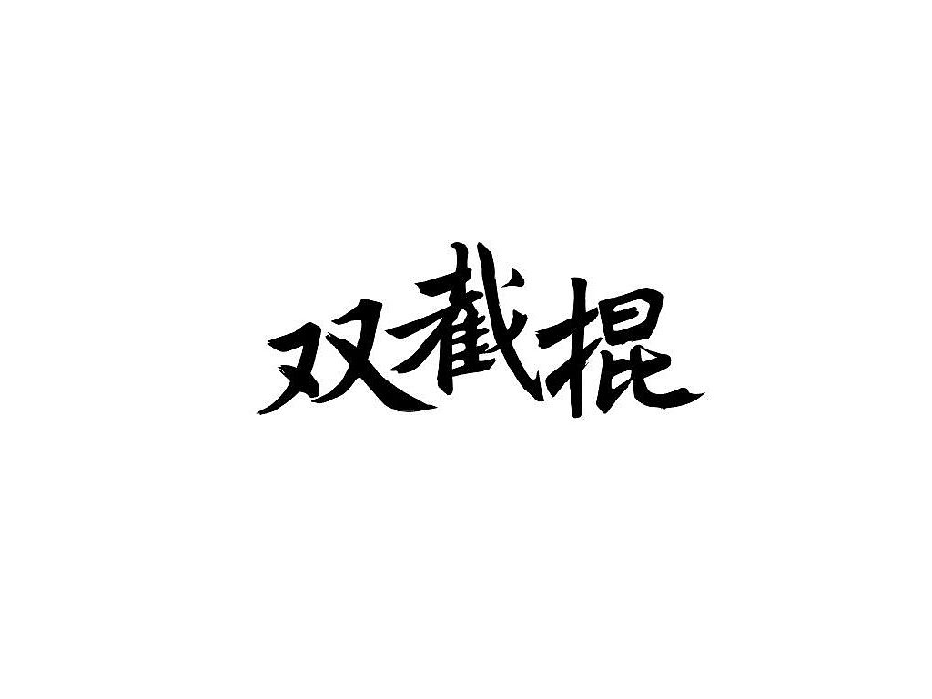 26P Jay Chou Chinese Wind Song Font Design