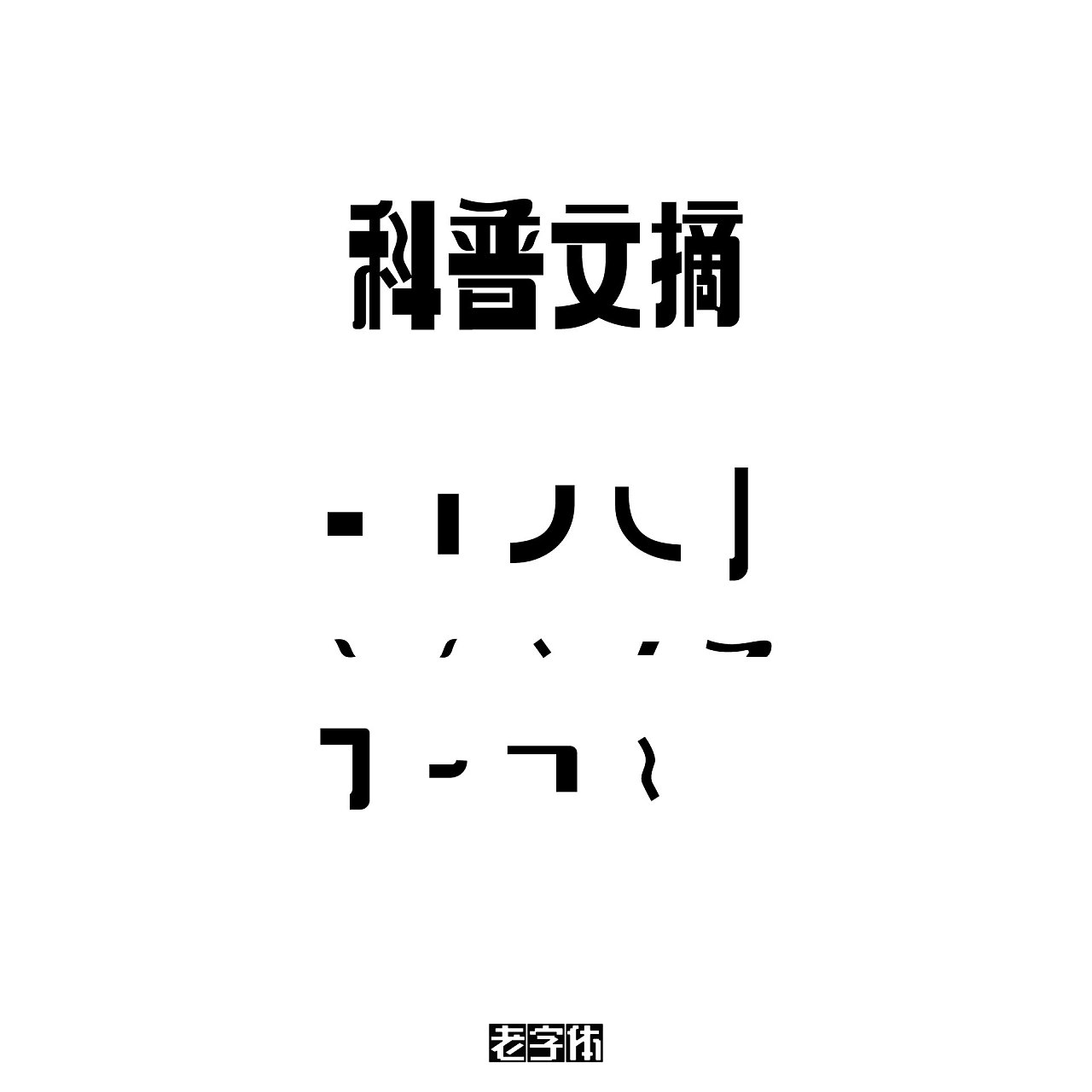 14P Chinese font tracing and decomposition