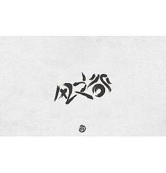 Permalink to 20P Hayao Miyazaki's anime font design