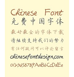 Permalink to Bei An Pen Calligraphy Chinese Font – Simplified Chinese Fonts