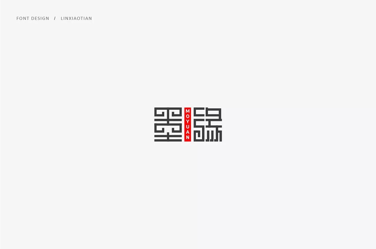21P Creative Chinese font logo design scheme #.334