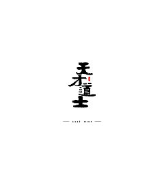 Permalink to 12P Chinese traditional calligraphy brush calligraphy font style appreciation #.374