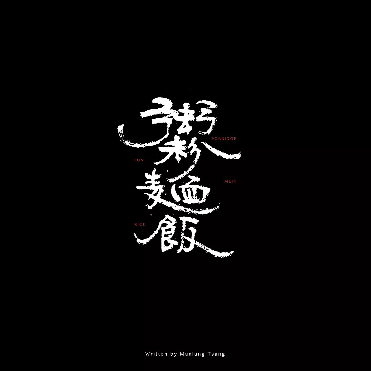 4P Creative Chinese font concept
