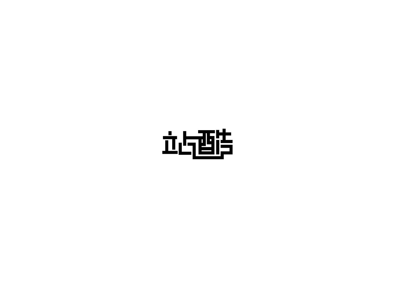 8P Creative Chinese font logo design scheme #.336
