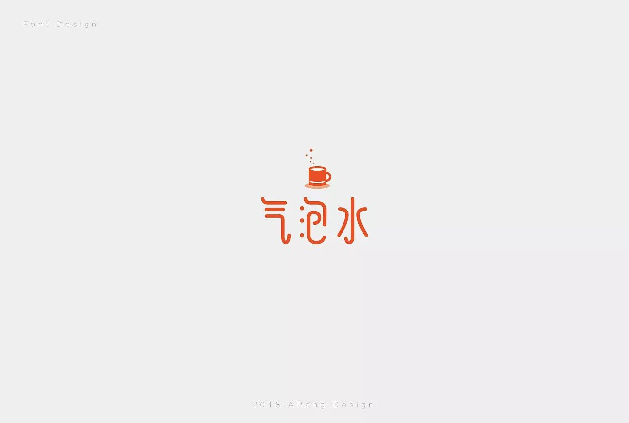 20P Creative Chinese font logo design scheme #.337