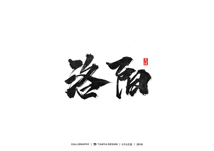 30P Chinese traditional calligraphy brush calligraphy font style appreciation #.376