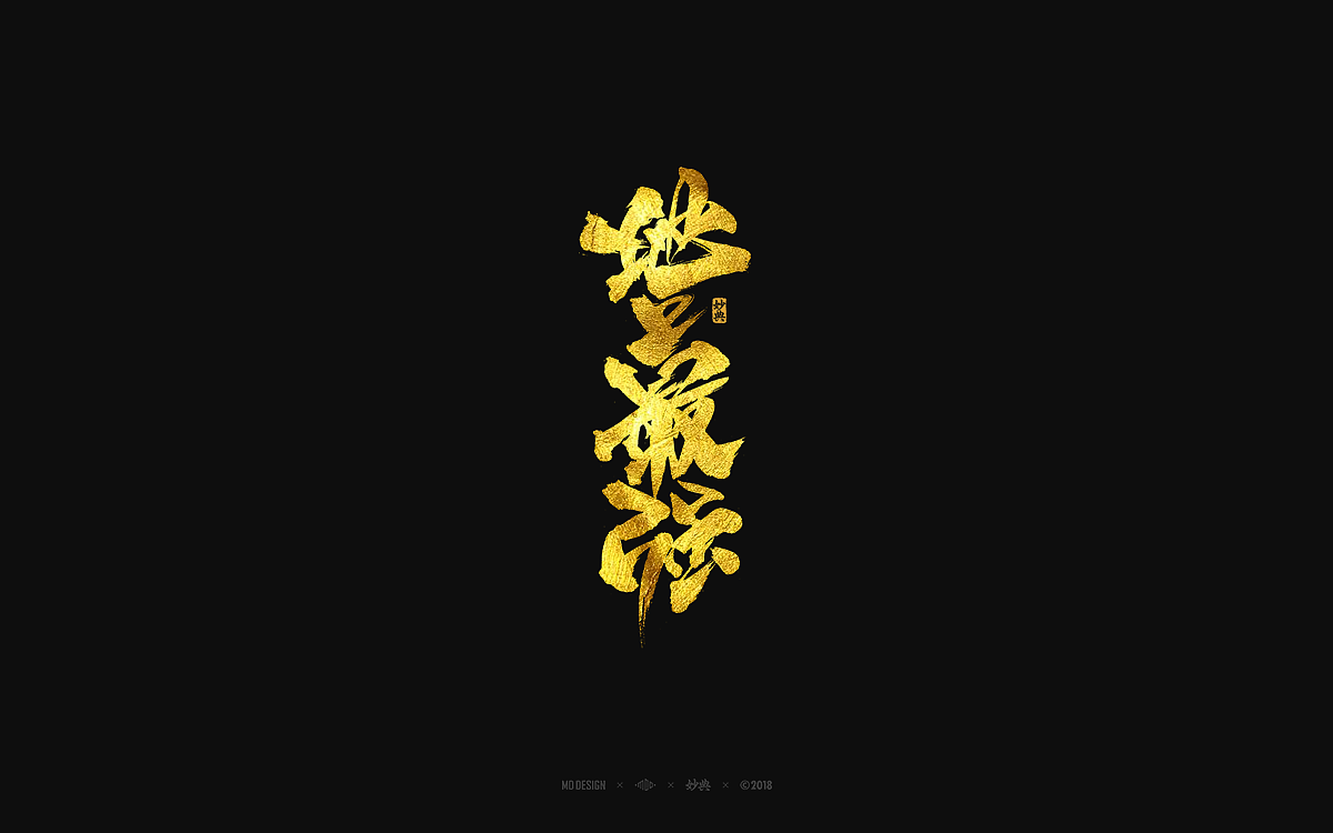 9P Chinese traditional calligraphy brush calligraphy font style appreciation #.379