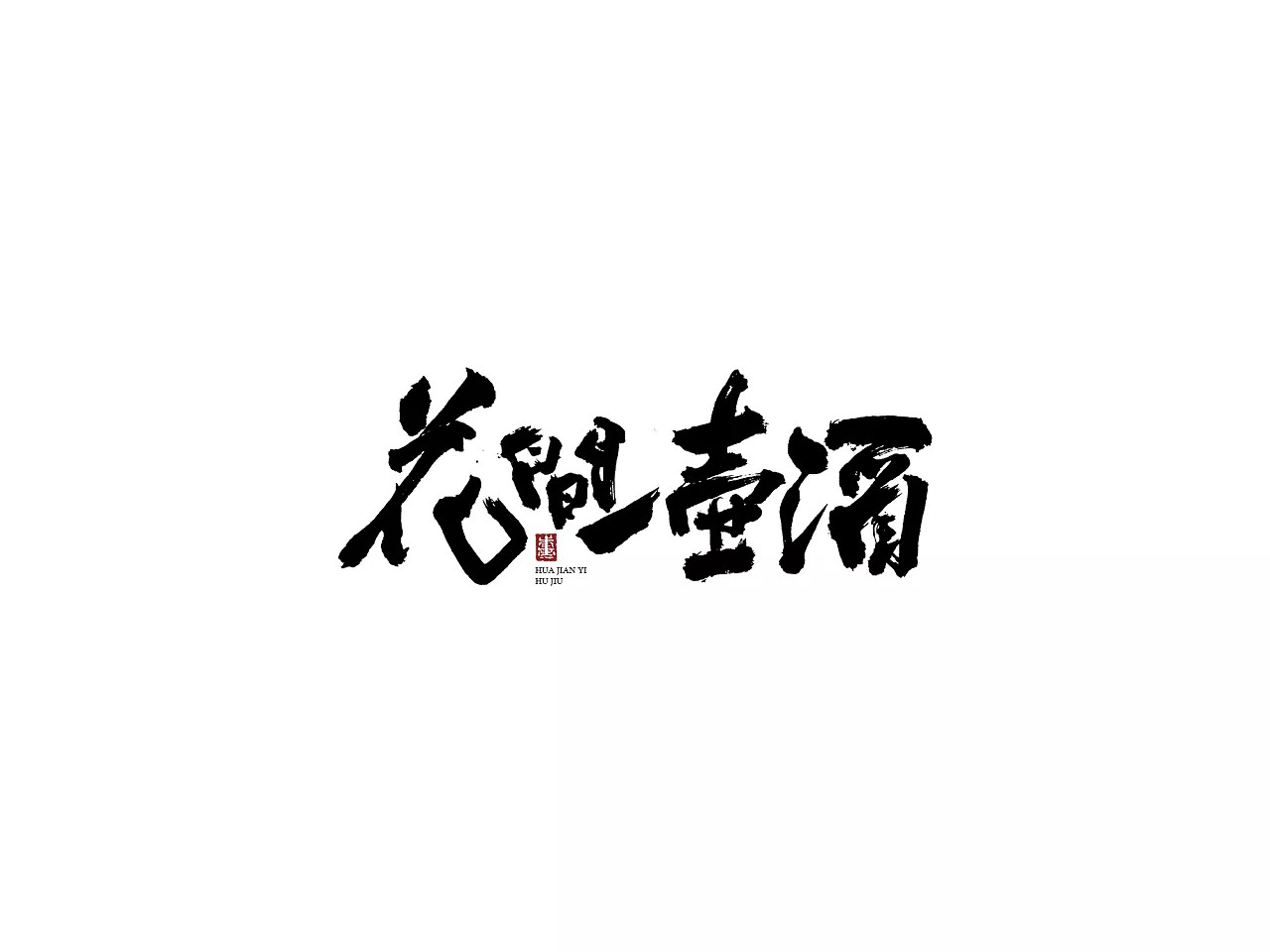 8P Chinese traditional calligraphy brush calligraphy font style appreciation #.383