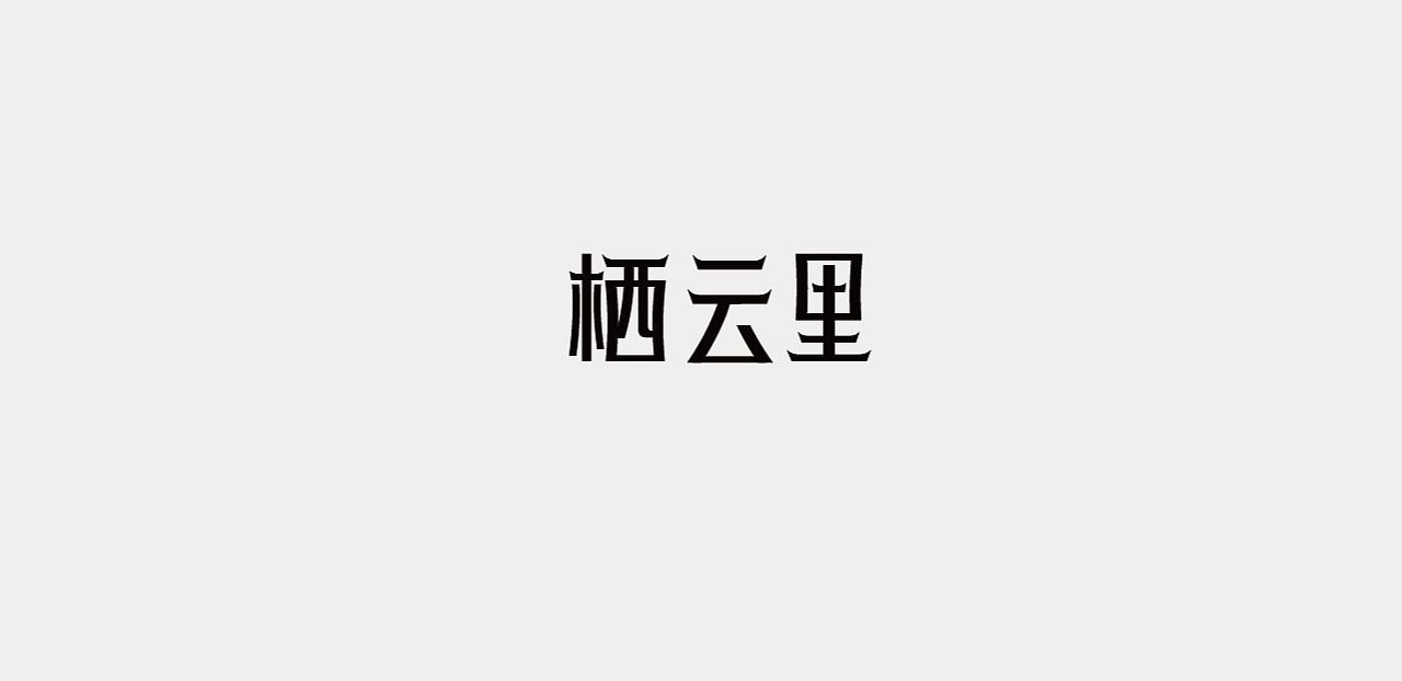 17P Creative Chinese font logo design scheme #.342