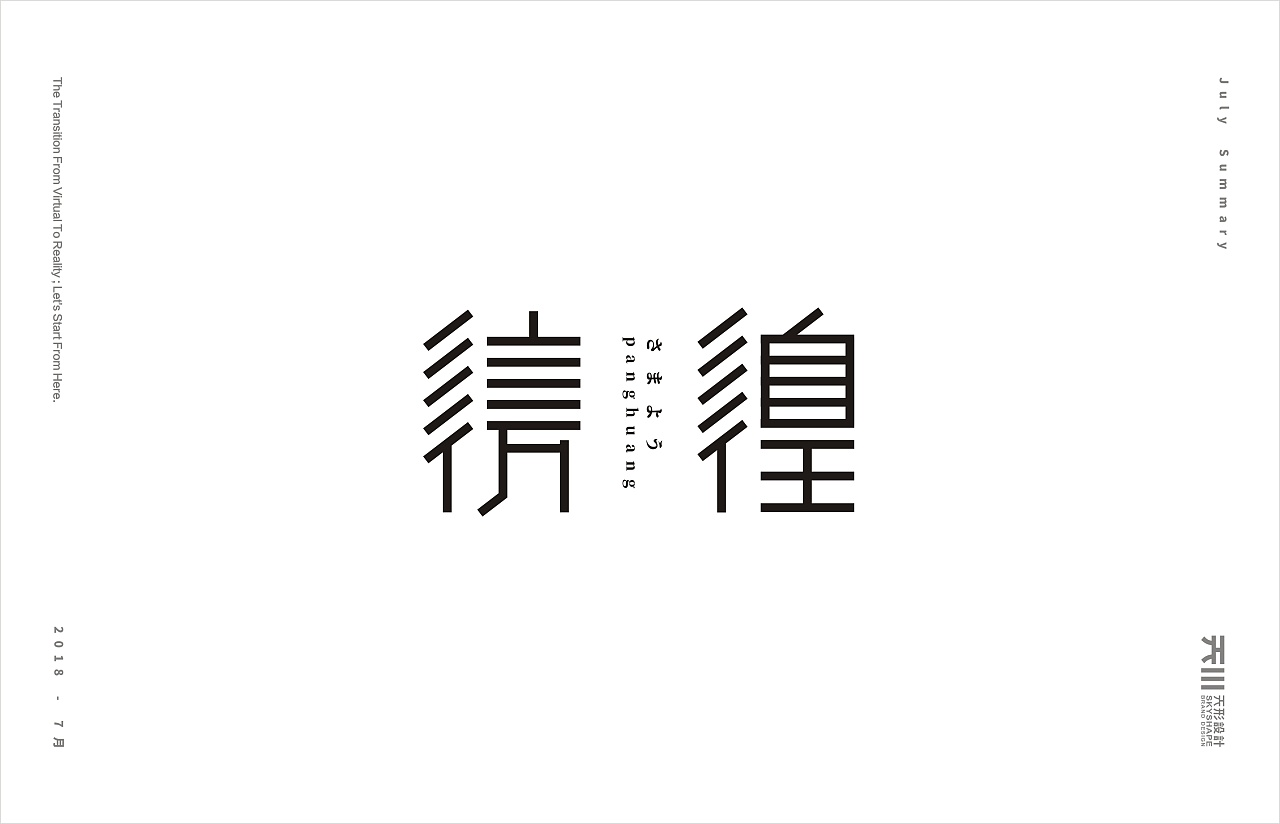19P Creative Chinese font logo design scheme #.345