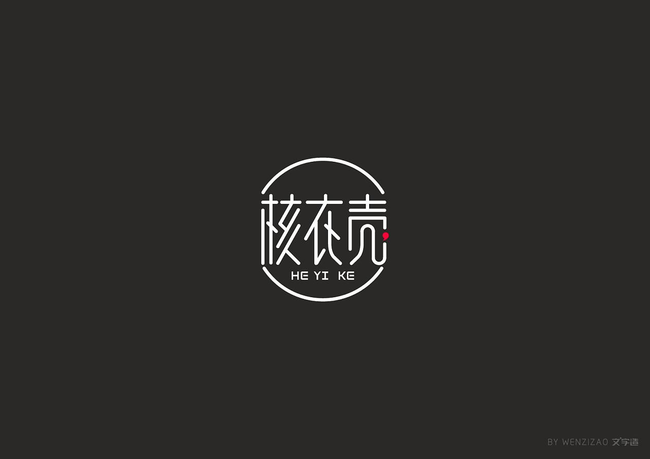 50P Creative Chinese font logo design scheme #.346