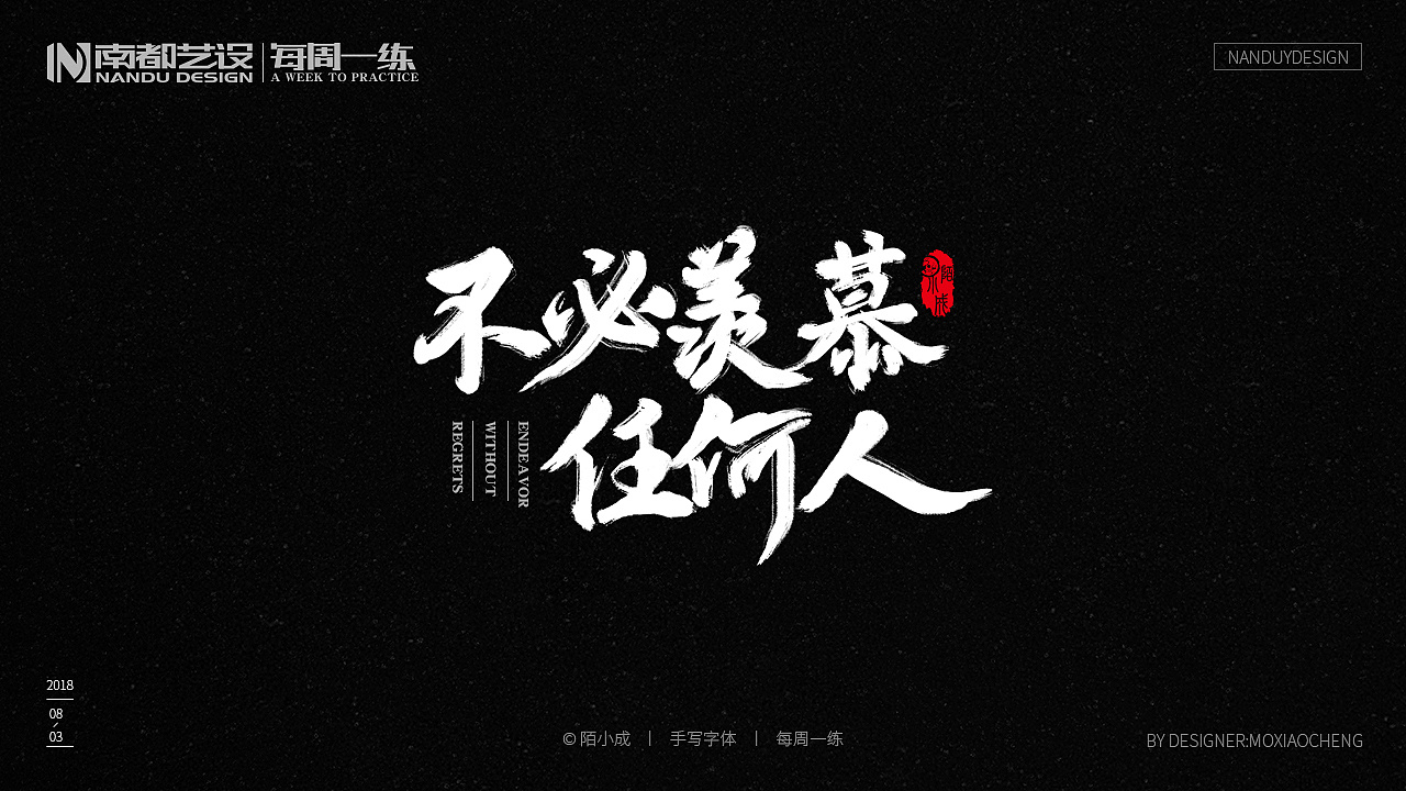 26P Chinese traditional calligraphy brush calligraphy font style appreciation #.386