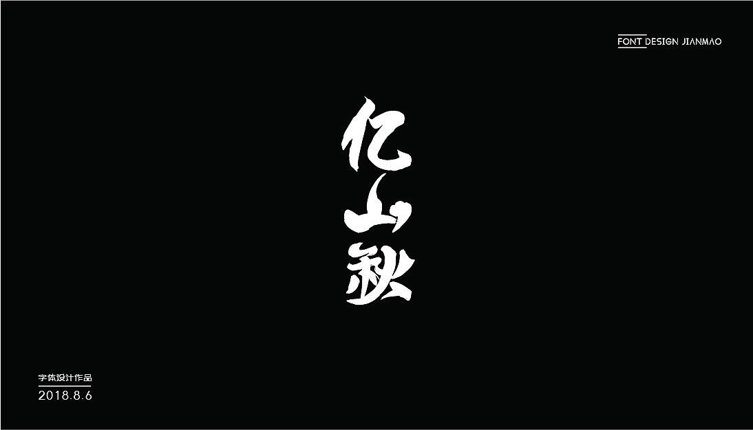 18P Creative Chinese font logo design scheme #.347