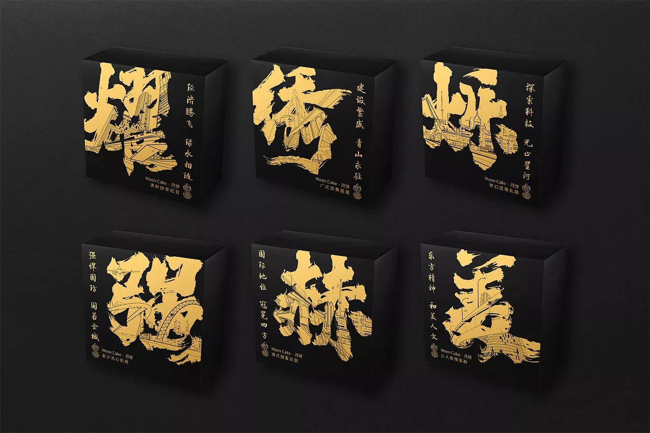 10P Chinese Mid-Autumn Festival moon cake packaging gift box design