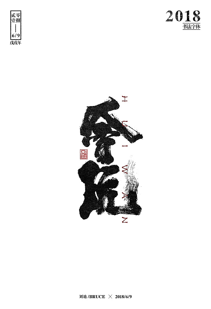 26P Chinese traditional calligraphy brush calligraphy font style appreciation #.387