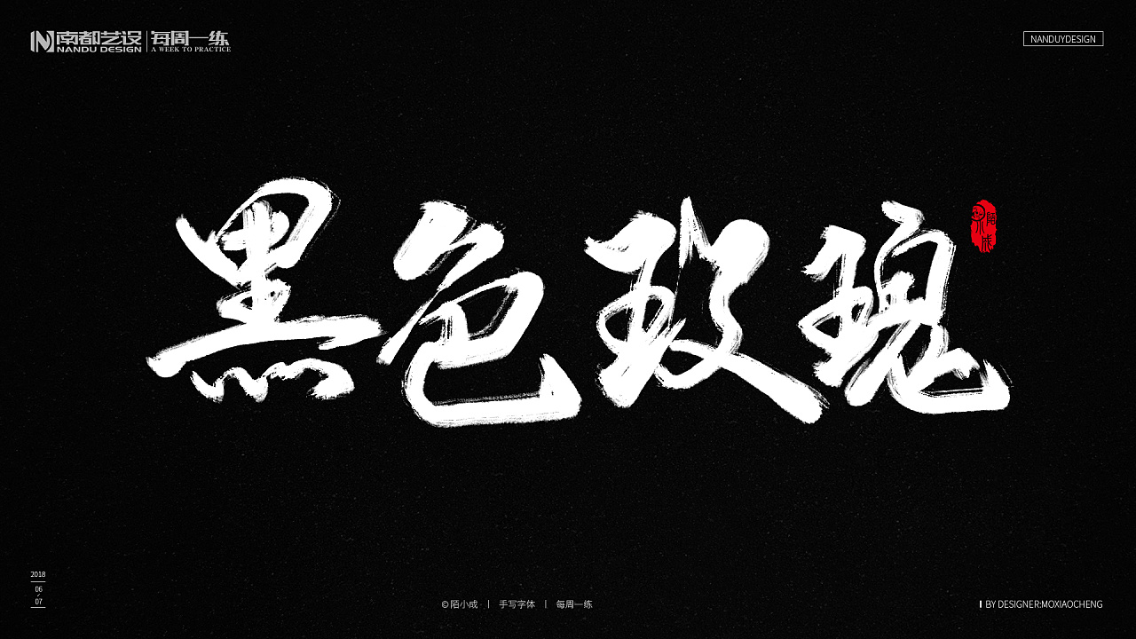 85P Chinese traditional calligraphy brush calligraphy font style appreciation #.389