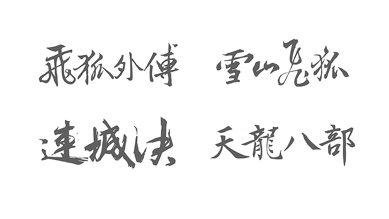 20P Chinese traditional calligraphy brush calligraphy font style appreciation #.391
