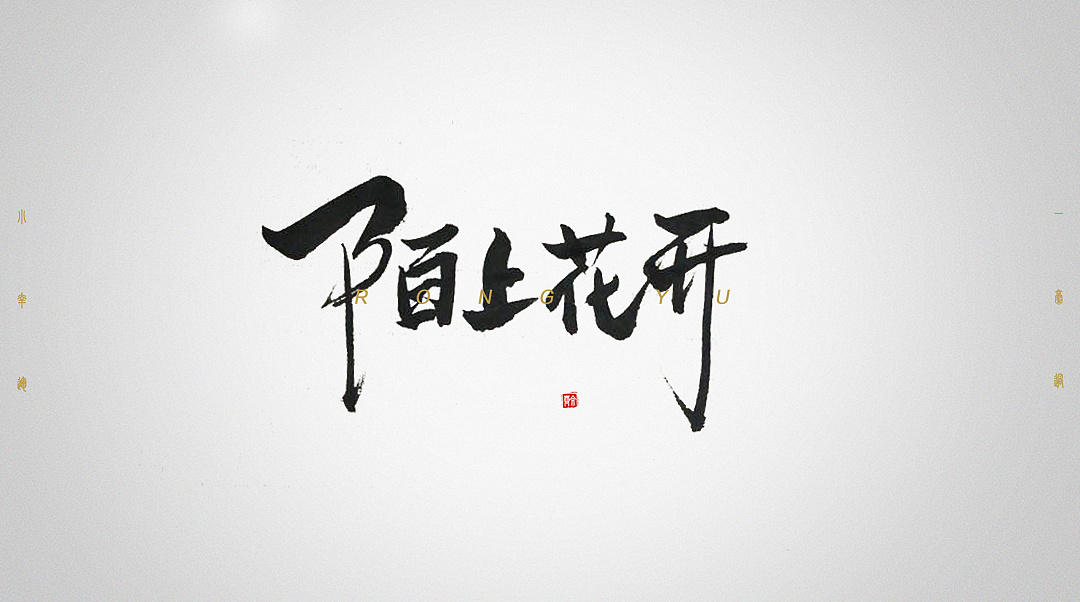 4P Chinese traditional calligraphy brush calligraphy font style appreciation #.393