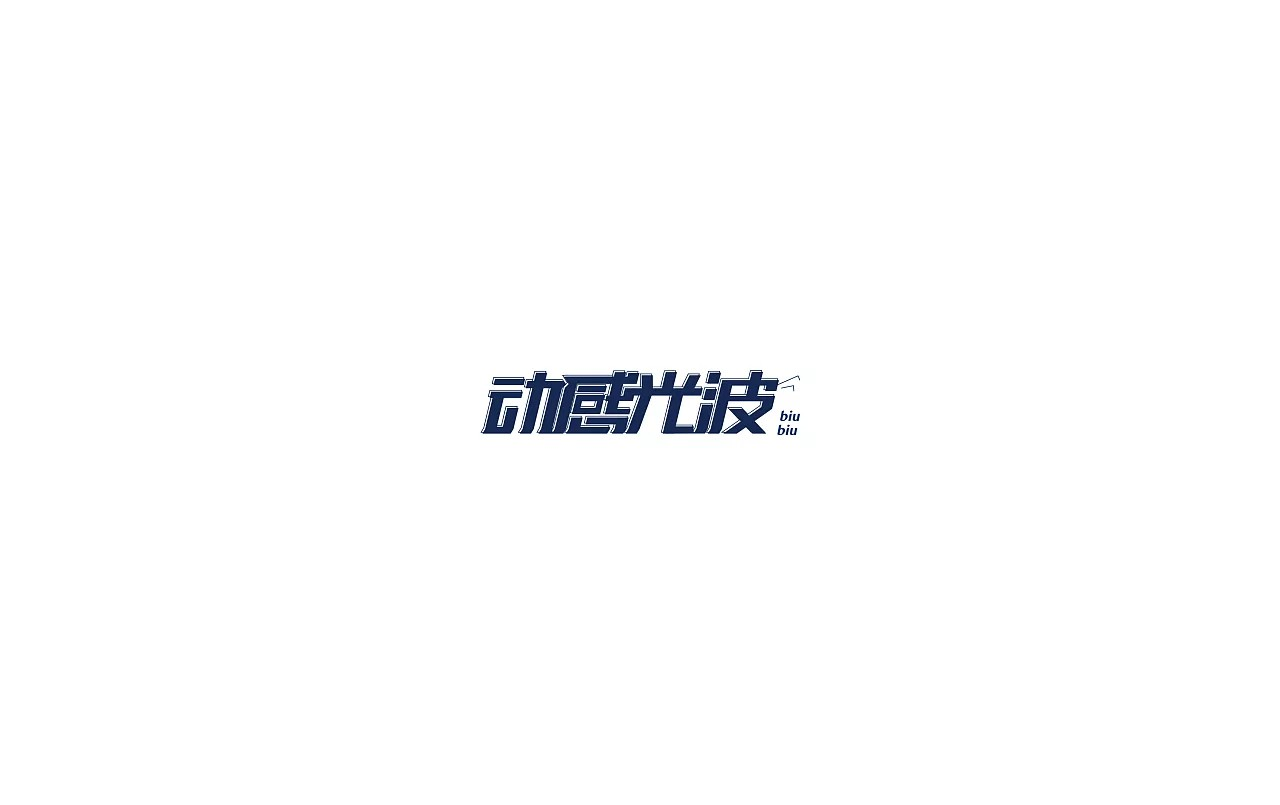32P Creative Chinese font logo design scheme #.352