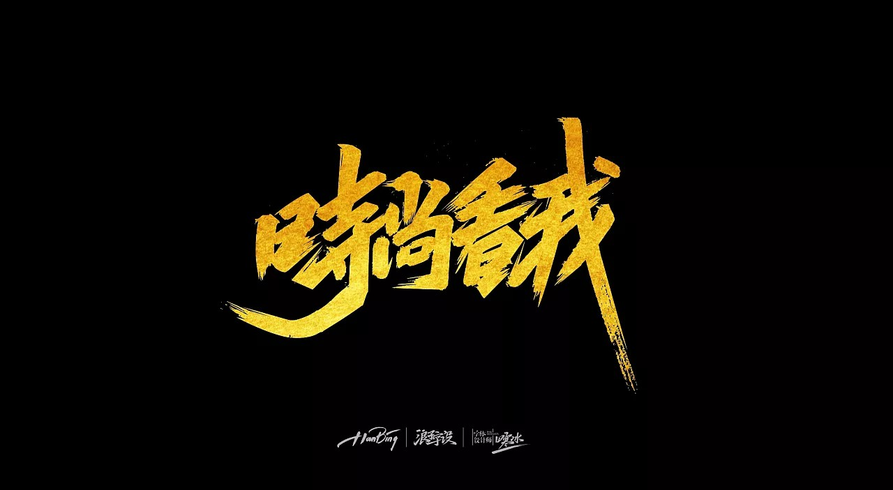 12P Chinese traditional calligraphy brush calligraphy font style appreciation #.394