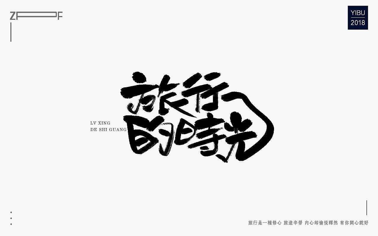 63P Creative Chinese font logo design scheme #.354