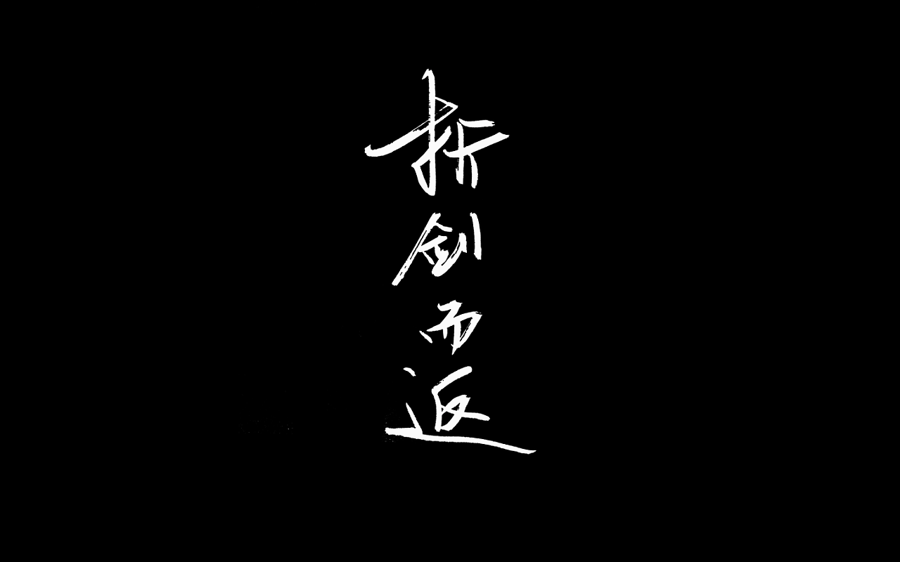 7P Chinese traditional calligraphy brush calligraphy font style appreciation #.396