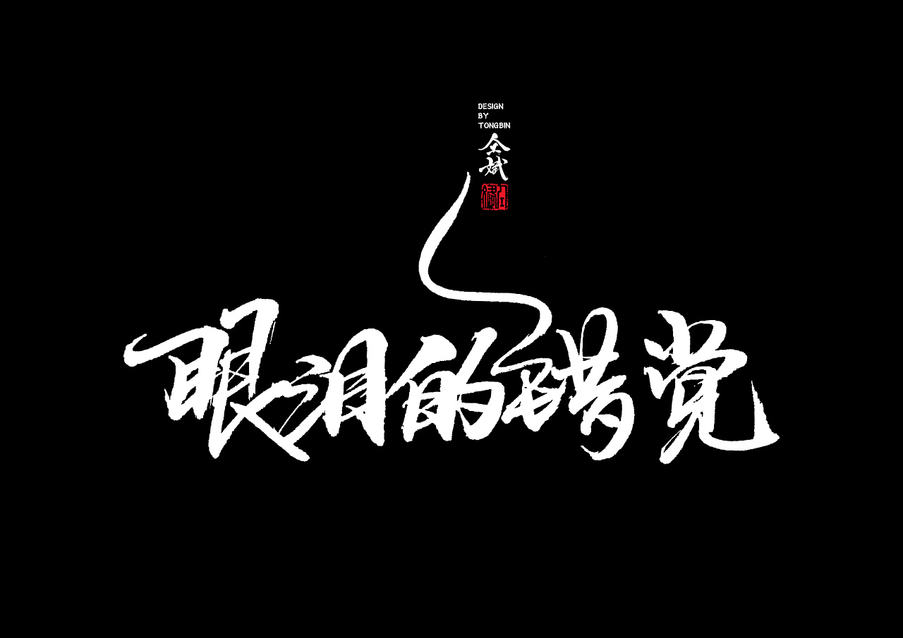 61P Chinese traditional calligraphy brush calligraphy font style appreciation #.397