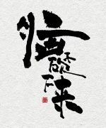 11P Chinese traditional calligraphy brush calligraphy font style appreciation #.398