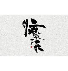 Permalink to 11P Chinese traditional calligraphy brush calligraphy font style appreciation #.398