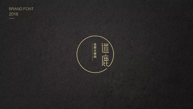 13P Creative Chinese font logo design scheme #.356