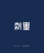 18P Creative Chinese font logo design scheme #.358